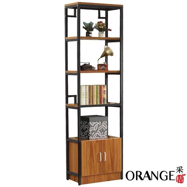 【采桔家居】茱蒂 時尚2尺半開放式書櫃/收納櫃