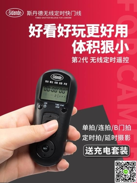 佳能6D 7D 750D 760D 550D相機50D 450D 500D 1100D1200D賓得K5 K7 K30 K50定時快門線遙控器延時攝影 MKS宜品居家