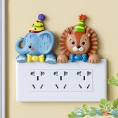 開關貼墻貼北歐風客廳臥室3d立體卡通創意插座裝飾保護套【千尋之旅】