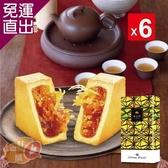 【小山等露】 經典鳳梨酥禮盒 180g(6入/盒)x6盒【免運直出】