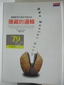 【書寶二手書T1/科學_HC6】隱藏的邏輯-掌握群眾行為的不敗公式_布侃南 , 葉偉文