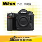 Nikon D500 單機身 晶豪泰3C 專業攝影 平輸