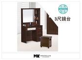 【MK億騰傢俱】AS154-02 招財胡桃色3尺鏡台(含椅)
