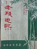 【書寶二手書T6/古書善本_OCF】老殘遊記_劉鶚_民51