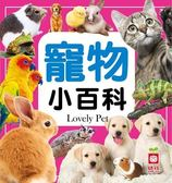 【幼福】【幼福】寵物小百科←圖解 地球 小百科 早教 啟蒙 常識