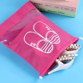 ✭慢思行✭【Y62-2】鞋款束口收納袋(小) 旅行 分類 防塵 可視 透明 出差 行李 整理 便攜 抽繩