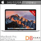4禮★Apple 具備 Touch Bar MacBook Pro 配備Retina 15吋 i7 16G/512G(MPTV2TA/A)-送螢幕貼+鍵盤膜+防震包+護手霜