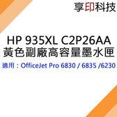 【享印科技】HP 935XL / C2P26AA 黃色副廠高容量墨水匣 適用 OfficeJet Pro 6830 / 6835 /6230