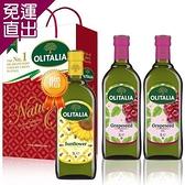 Olitalia 奧利塔葡萄籽油禮盒 1組送葵花油單罐x1【免運直出】
