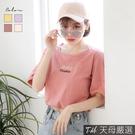 【天母嚴選】Cookie餅乾刺繡縮腰短版T恤(共四色)