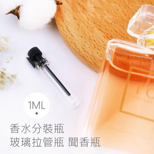 1ml 香水分裝瓶 玻璃拉管瓶 聞香瓶【櫻桃飾品】【26642】