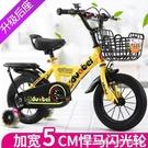 兒童腳踏車新品兒童自行車236歲小孩子男女童車1214寸16寸18寸腳YYJ【快速出貨】