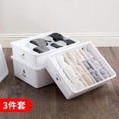 塑料有蓋內衣收納盒三件套 內衣褲格子盒子分格襪子整理盒內衣盒 快速出貨