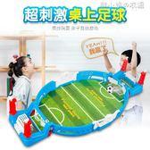 兒童桌上足球臺桌面桌游足球玩具親子益智互動雙人對戰游戲機男孩 韓小姐的衣櫥