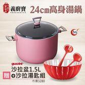 『義廚寶』清涼夏日☼ 西恩那系列_24cm高身湯鍋6.8L_[粉] 【加贈guzzini沙拉盆1.5L+沙拉湯匙組】