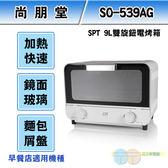 SPT 尚朋堂 9L雙旋鈕電烤箱 SO-539AG 早餐店適用