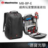 ▶雙11折300 Manfrotto MB-BP-E - Backpack 經典玩家雙肩後背包  正成總代理公司貨 相機包 送抽獎券