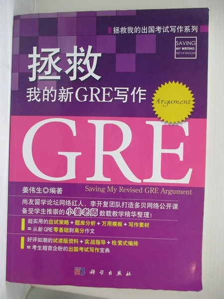 【書寶二手書T8/語言學習_E19】拯救我的新GRE寫作(Argument)_姜偉生