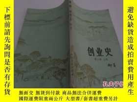 二手書博民逛書店創業史罕見第二部 上 卷Y23450 柳青 中國青年出版社 出版