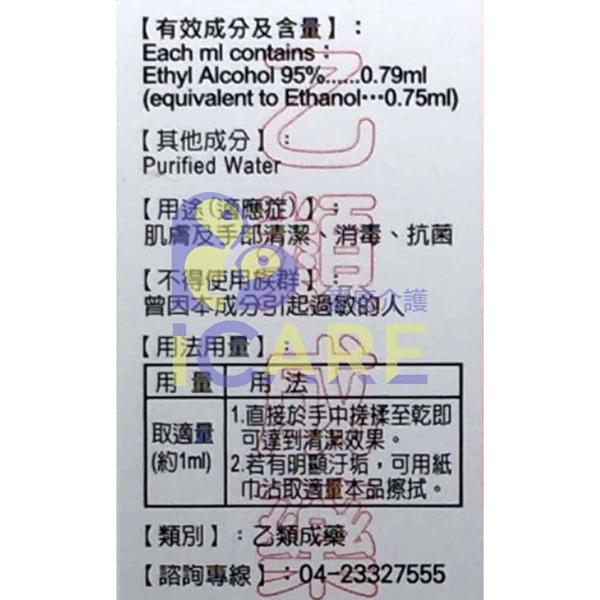 生發 清菌酒精 75% 4000ml/瓶+愛康介護+
