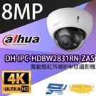 高雄/台南/屏東監視器 大華 DH-IPC-HDBW2831RN-ZAS 8百萬畫素寬動態半球紅外線IPcam網路攝影機