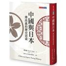 中國與日本(傅高義的歷史思索)