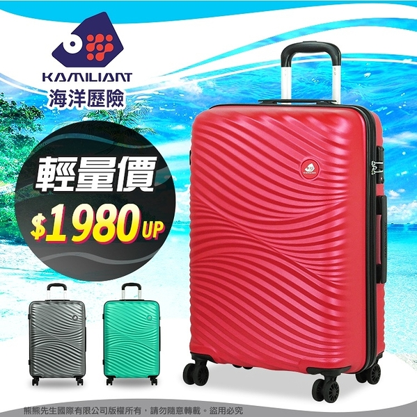 旅展推薦48折 卡米龍 Kamiliant 大容量 行李箱 25吋 輕量 海洋歷險
