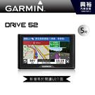 【GARMIN】Drive 52 5吋衛...