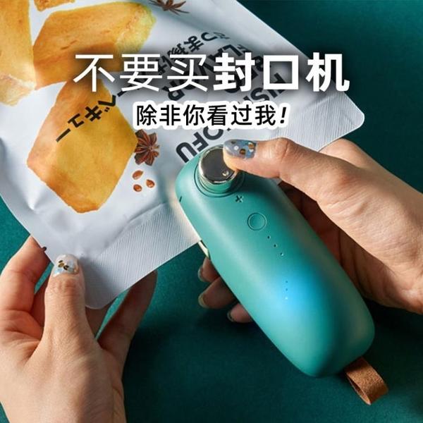 飛比充電式便攜封口機迷小封口器包裝小型封口神器學生真空手壓式電熱密封機手持 【ifashion】