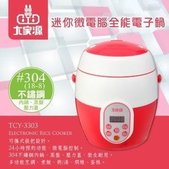 【居家cheaper】《免運費》✥大家源✥ 迷你微電腦全能電子鍋(甜蜜紅)TCY-3303R