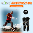 SNUG 運動壓縮全腿套(黑灰、7折體驗價)