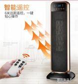 取暖器家用節能立式冷暖電暖氣智慧恒溫辦公暖風機QGW-200RYYJ220V    原本良品