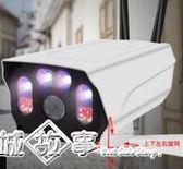 室外監控器高清套裝家用wif無線遠程戶外夜視網路攝像頭監控手機    西城故事