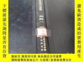 二手書博民逛書店罕見臺灣科技書刊通報1986年第6卷1-6期合訂本Y286151