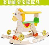 搖搖木馬-兩用木制寶寶搖搖馬實木小搖椅大號木馬兒童搖馬1-3歲嬰周歲禮物-奇幻樂園