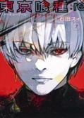 東京喰種:re<7>(ヤングジャンプコミックス) 日文書