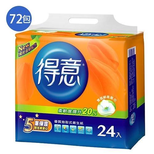 得意優質抽取式衛生紙100抽72包(箱)【愛買】