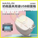 HANLIN-UVCBOX 紫外線殺菌箱 奶瓶/娃娃玩具殺菌器 便攜手提收納殺菌餐具 USB充電快速烘乾餐具箱