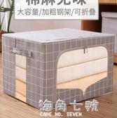 棉麻收納箱布藝有蓋摺疊衣服整理箱儲物箱子衣物袋收納盒衣櫃AF型 海角七號