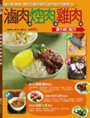 (二手書)滷肉飯 焢肉飯 雞肉飯