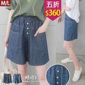 【五折價$360】糖罐子口袋配色車線排釦造型縮腰牛仔五分褲→預購(M/L)【KK6572】