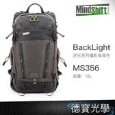 Mindshift BackLight 逆光系列戶外攝影背包 後背包 18L MS356 MSG356 正成公司貨 德寶光學