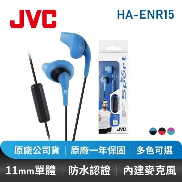 JVC HA-ENR15 運動型 防潑水 耳塞式耳機 / 麥克風 (藍黑/黑紅/桃綠)