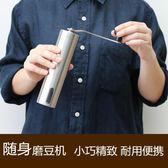不銹鋼手動咖啡豆研磨機家用手搖現磨豆機粉碎器小巧便攜迷你水洗        智能生活館