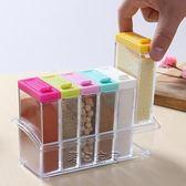 調料盒廚房用品透明塑料調味盒調料瓶六件套裝鹽味精調味罐調料收納盒~ 出貨八折~