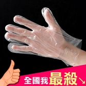 拋棄式手套 手扒雞 透明手套 清潔 染髮 加厚 餐飲 美髮  一次性 手套(90入)【G026】米菈生活館