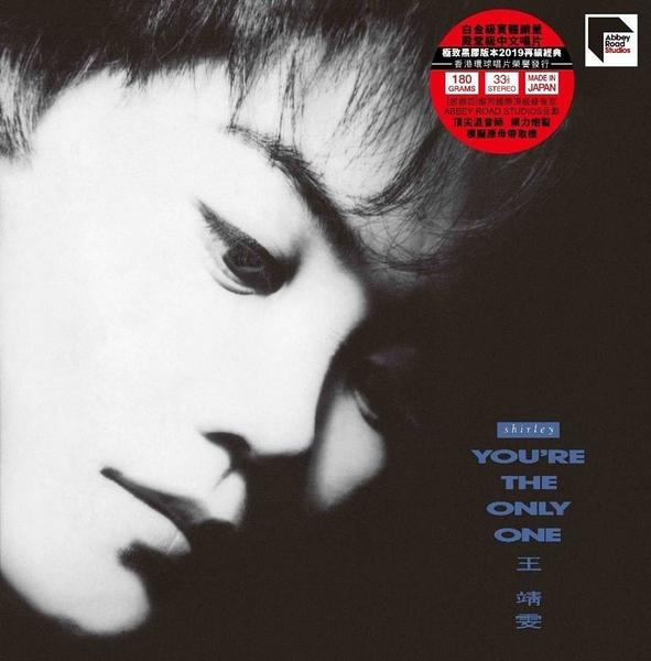 【停看聽音響唱片】【黑膠LP】王靖雯:You Are The Only One (Abbey Road Studio Remaster) (Vinyl)