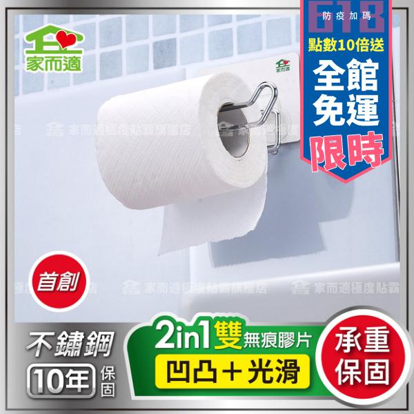 新升級不鏽鋼 家而適捲筒衛生紙架 面紙架 浴室收納 0988