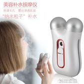 補水儀納米噴霧補水儀臉面部迷你充電便攜式冷噴按摩保濕加濕蒸臉器    創想數位