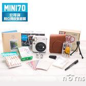 【公司貨MINI70富士拍立得相機套餐】Norns instax MINI70 空白底片 皮套 電池 相本